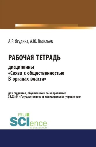 Рабочая тетрадь дисциплины «Связи с общественностью в органах власти» ( Отсутствует  )