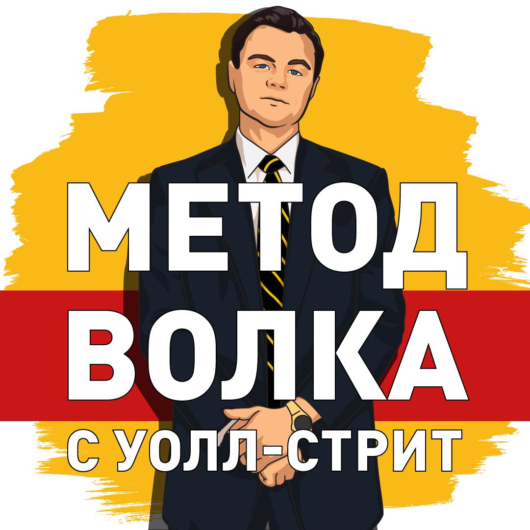 Роман Сергеев Метод волка с Уолл-стрит. Джордан Белфорт. Обзор все цены