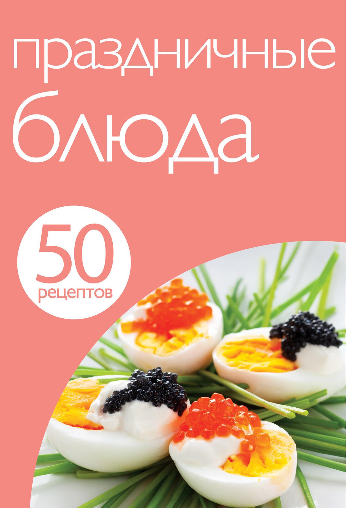 Отсутствует 50 рецептов. Праздничные блюда блюда русской кухни 50 рецептов