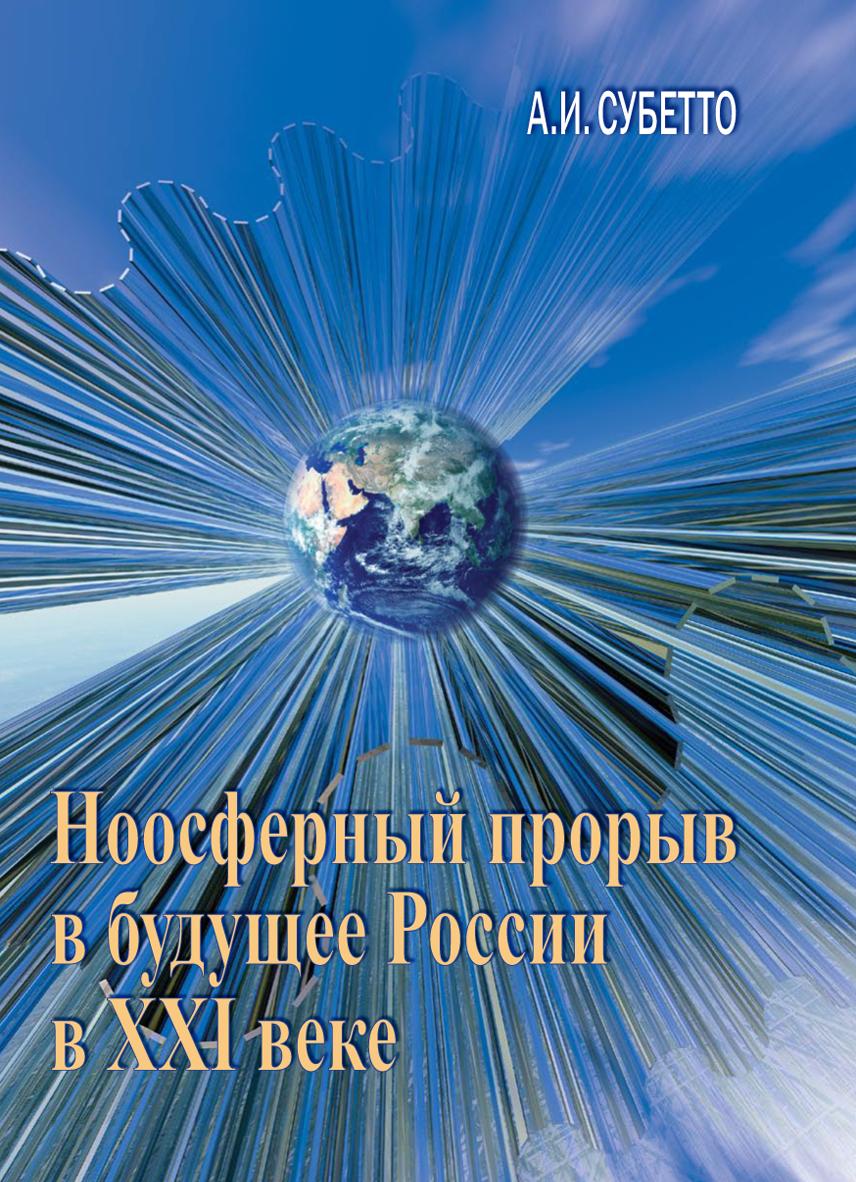 А. И. Субетто Ноосферный прорыв России в будущее в XXI веке пикетти т капитал в xxi веке