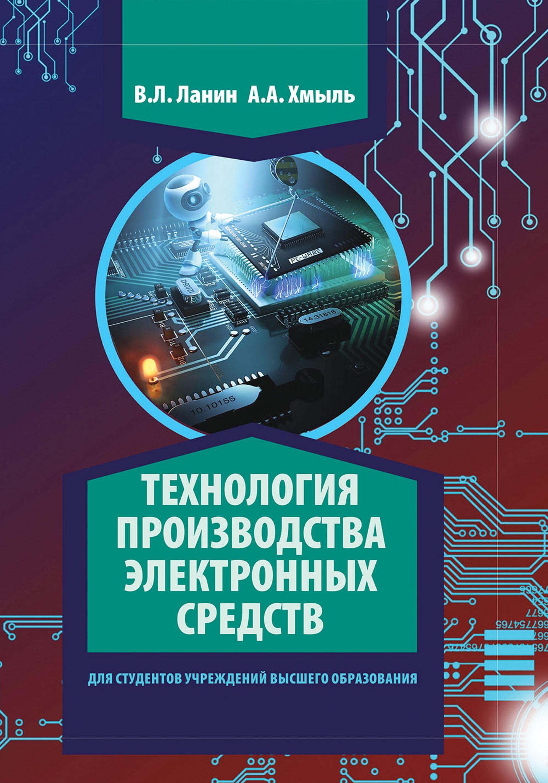 В. Л. Ланин Технология производства электронных средств