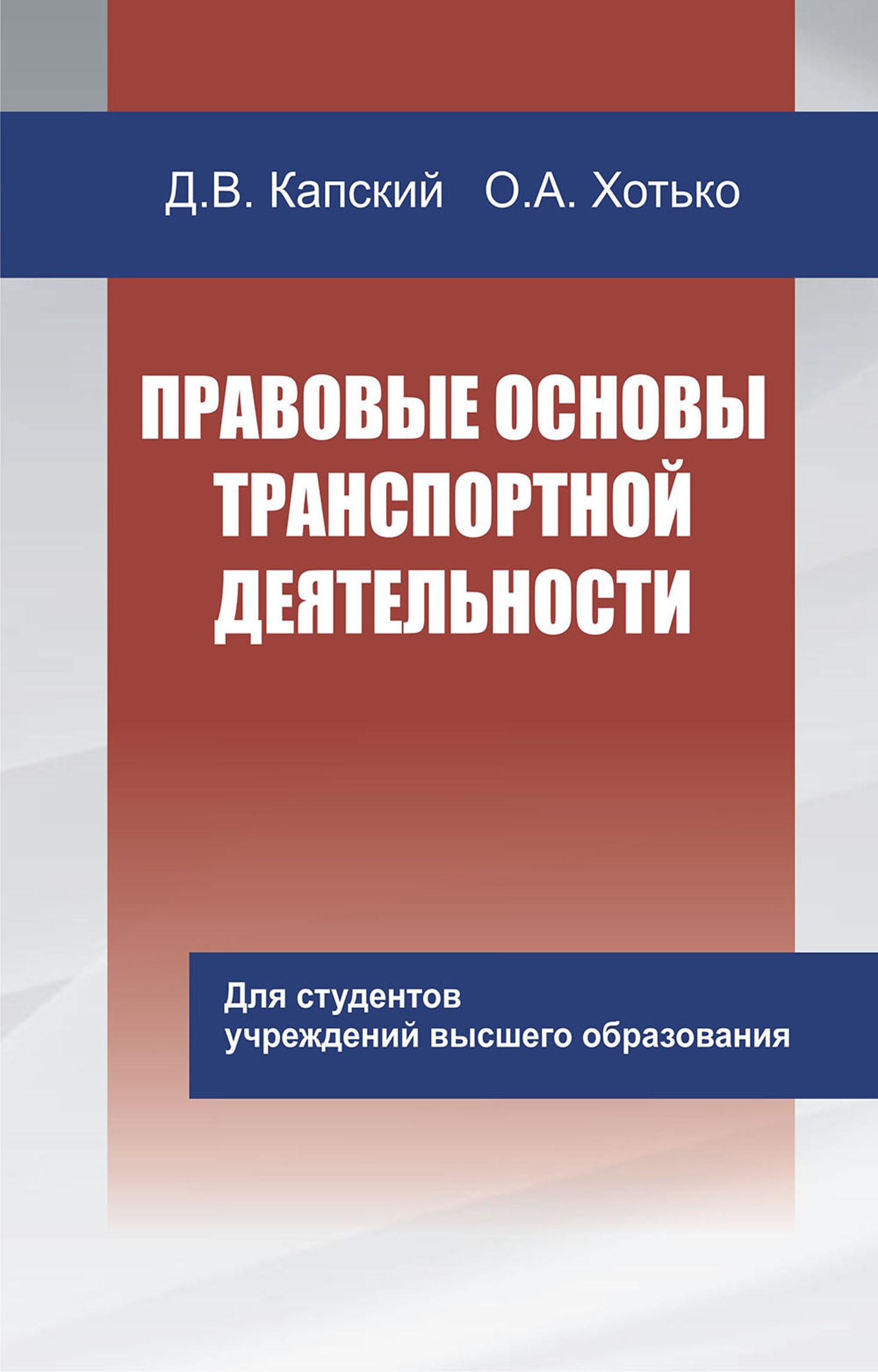 Правовые основы транспортной деятельности ( Д. В. Капский  )