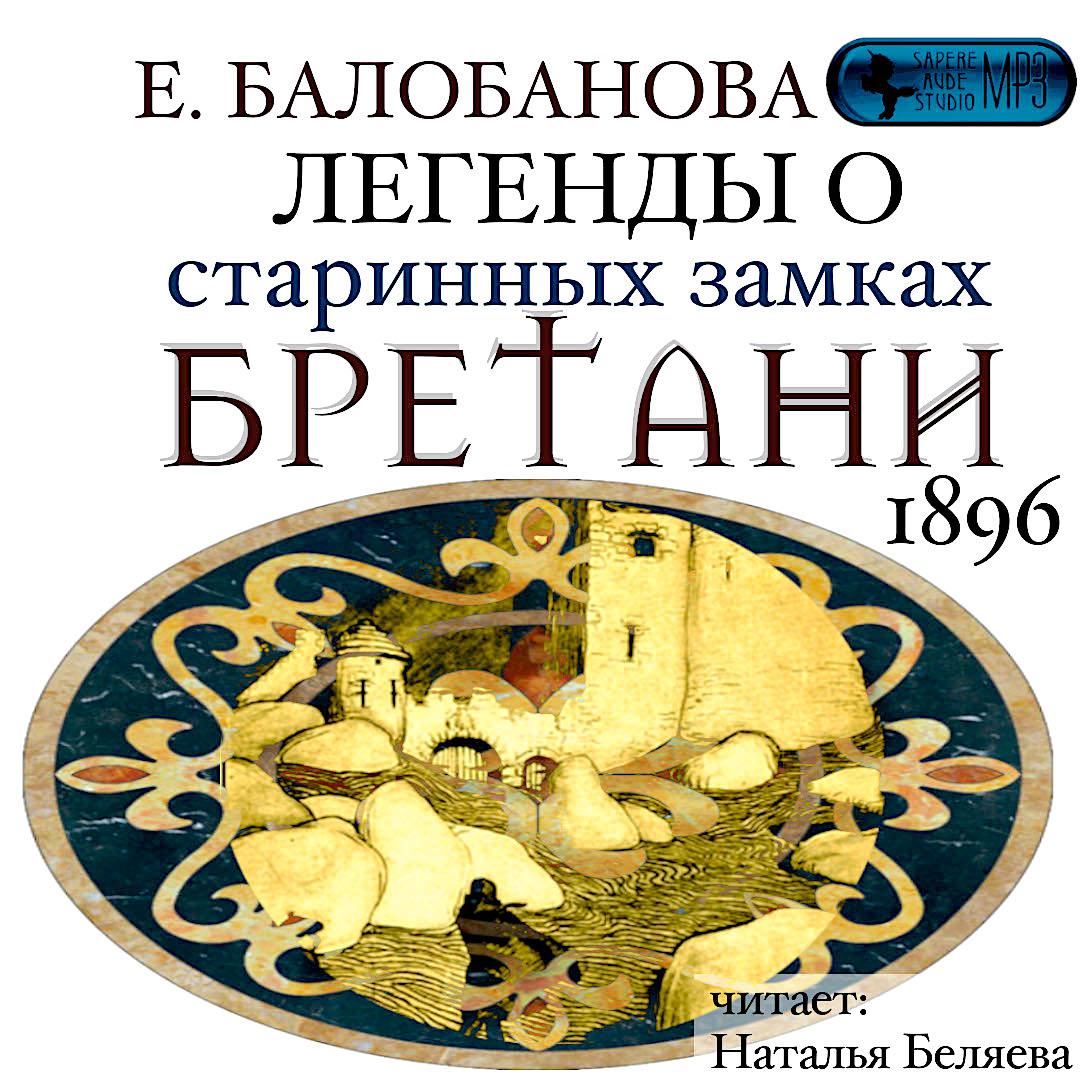 Легенды о старинных замках Бретани ( Екатерина Вячеславовна Балобанова  )