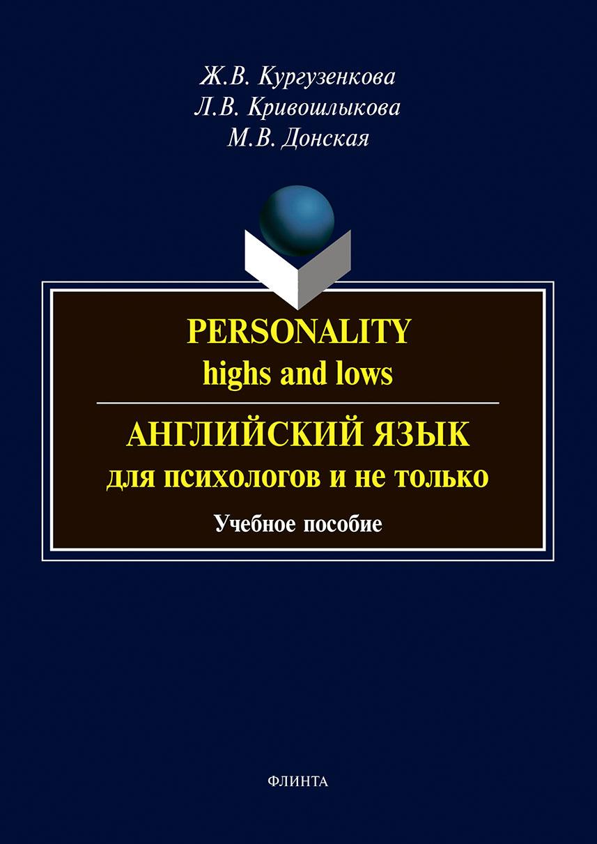Personality: highs and lows. Английский язык для психологов и не только ( Марьяна Донская  )