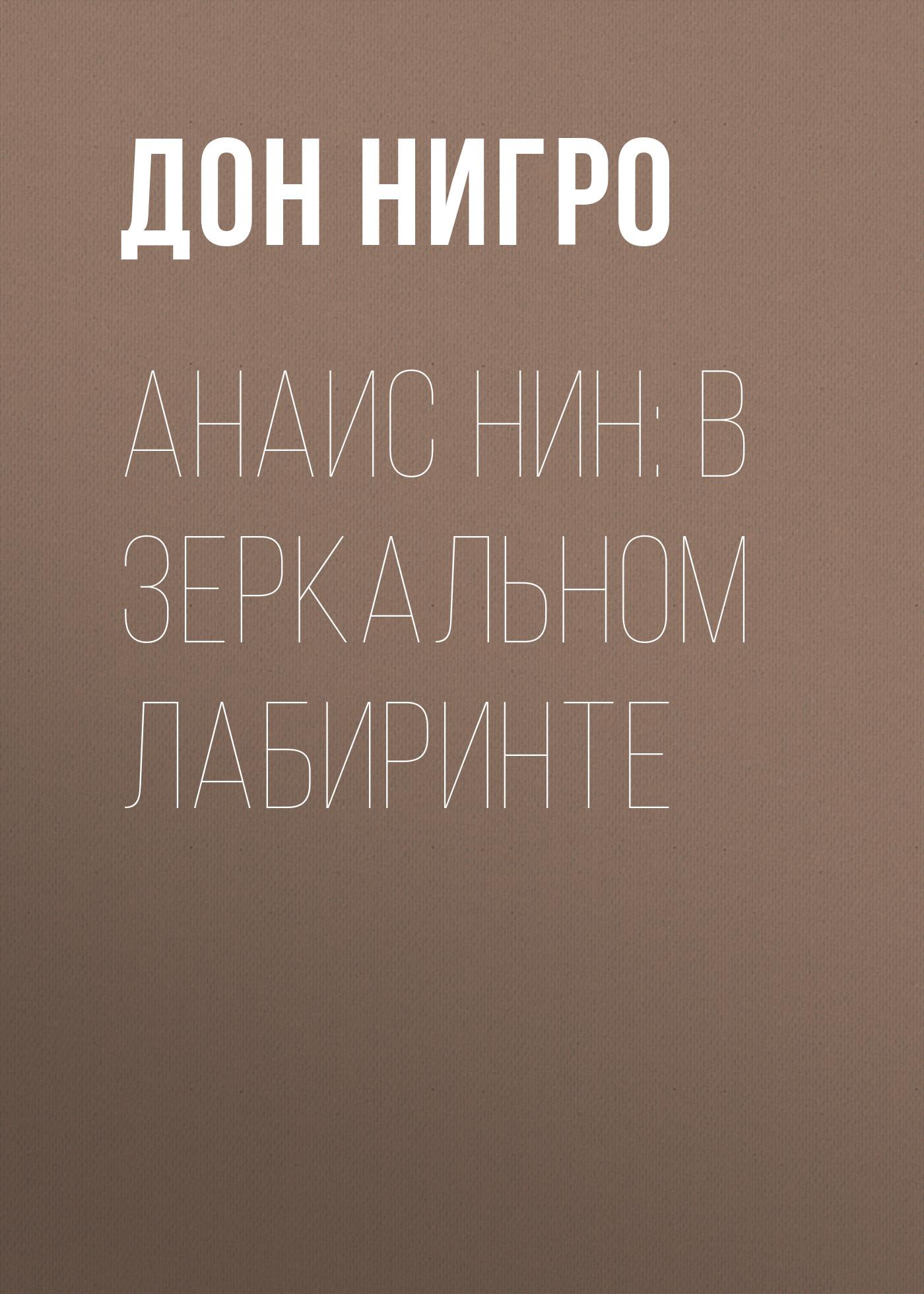 Дон Нигро Анаис Нин: В зеркальном лабиринте генри миллер tropic of capricorn