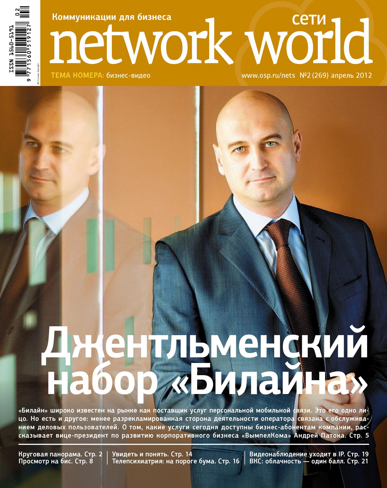 Открытые системы Сети / Network World №02/2012 открытые системы сети network world 02 2011