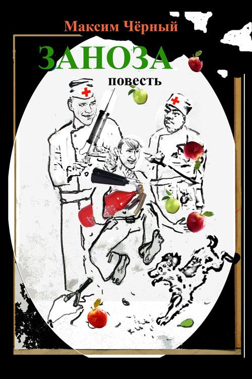 Максим Черный Заноза заноза