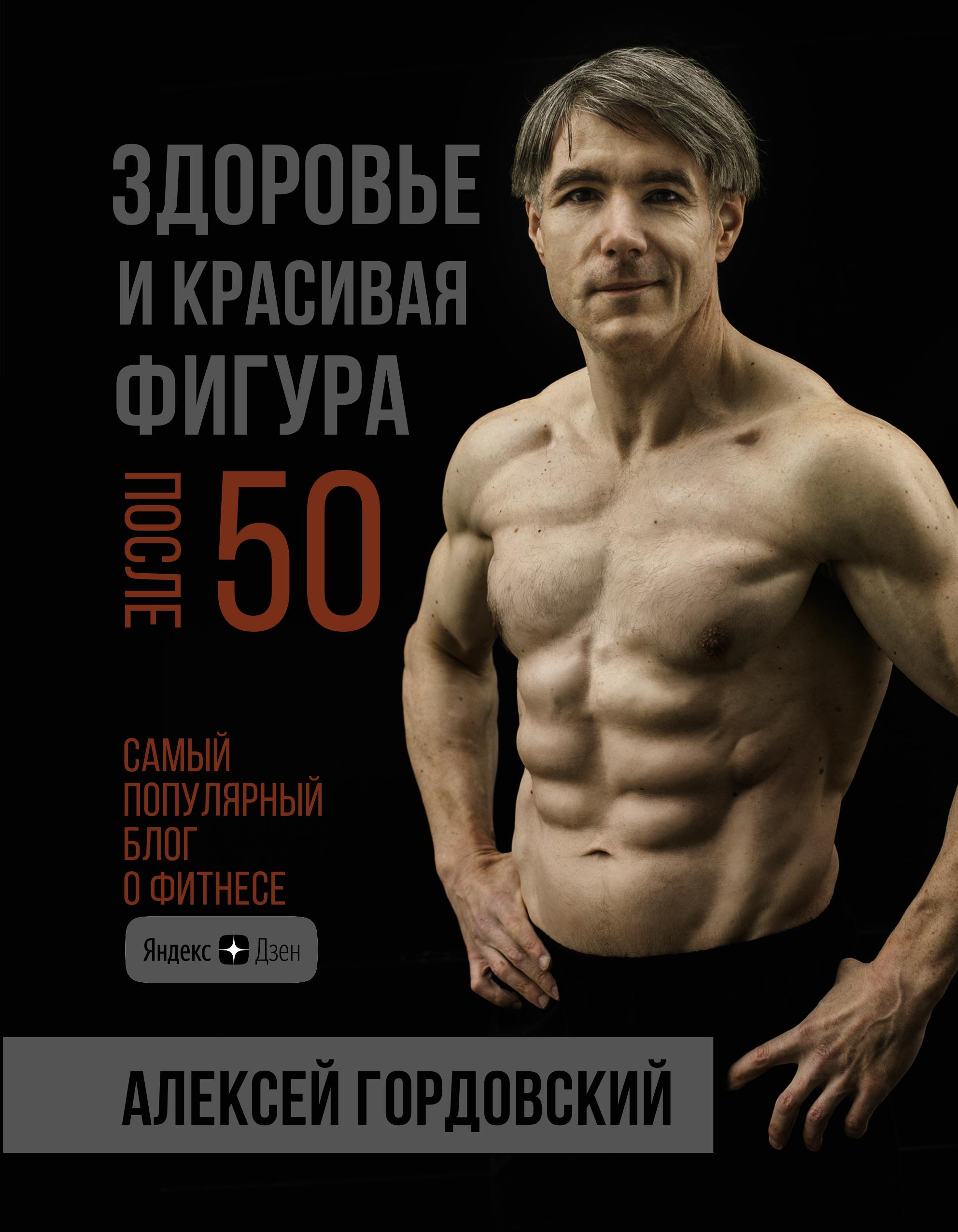 Алексей Гордовский Здоровье и красивая фигура после 50 косметика после 50 лет на айхерб