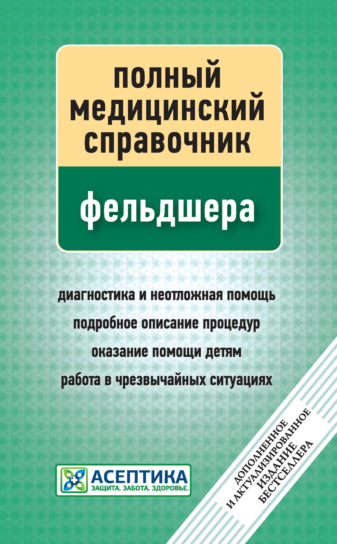 Отсутствует Полный медицинский справочник фельдшера