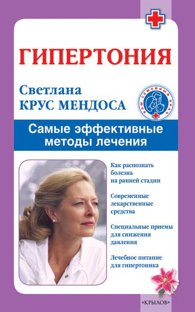 Светлана Крус Мендоса Гипертония. Самые эффективные методы лечения