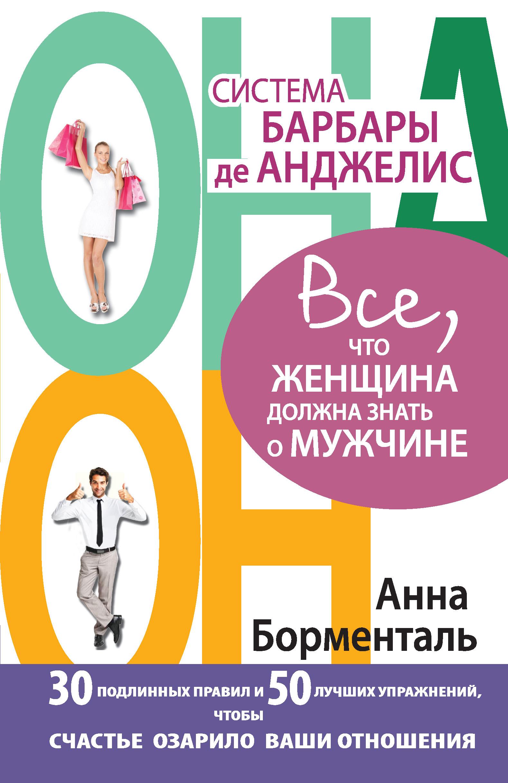 Система Барбары де Анджелис. Все, что женщина должна знать о мужчине. 30 подлинных правил и 50 лучших упражнений, чтобы счастье озарило ваши отношения фото