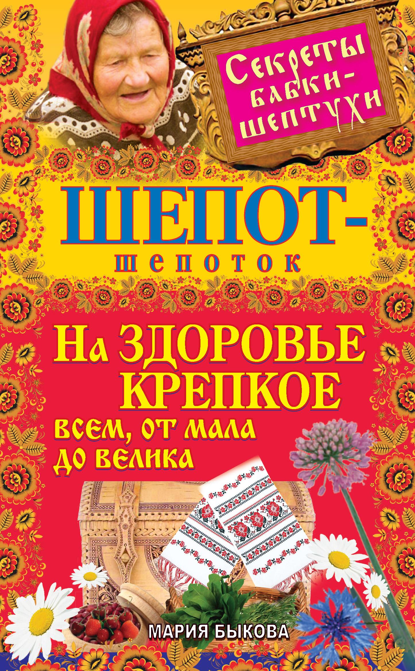 Мария Быкова Шепот-шепоток на здоровье крепкое всем, от мала до велика ф и гиренок философия наука культура выпуск 4