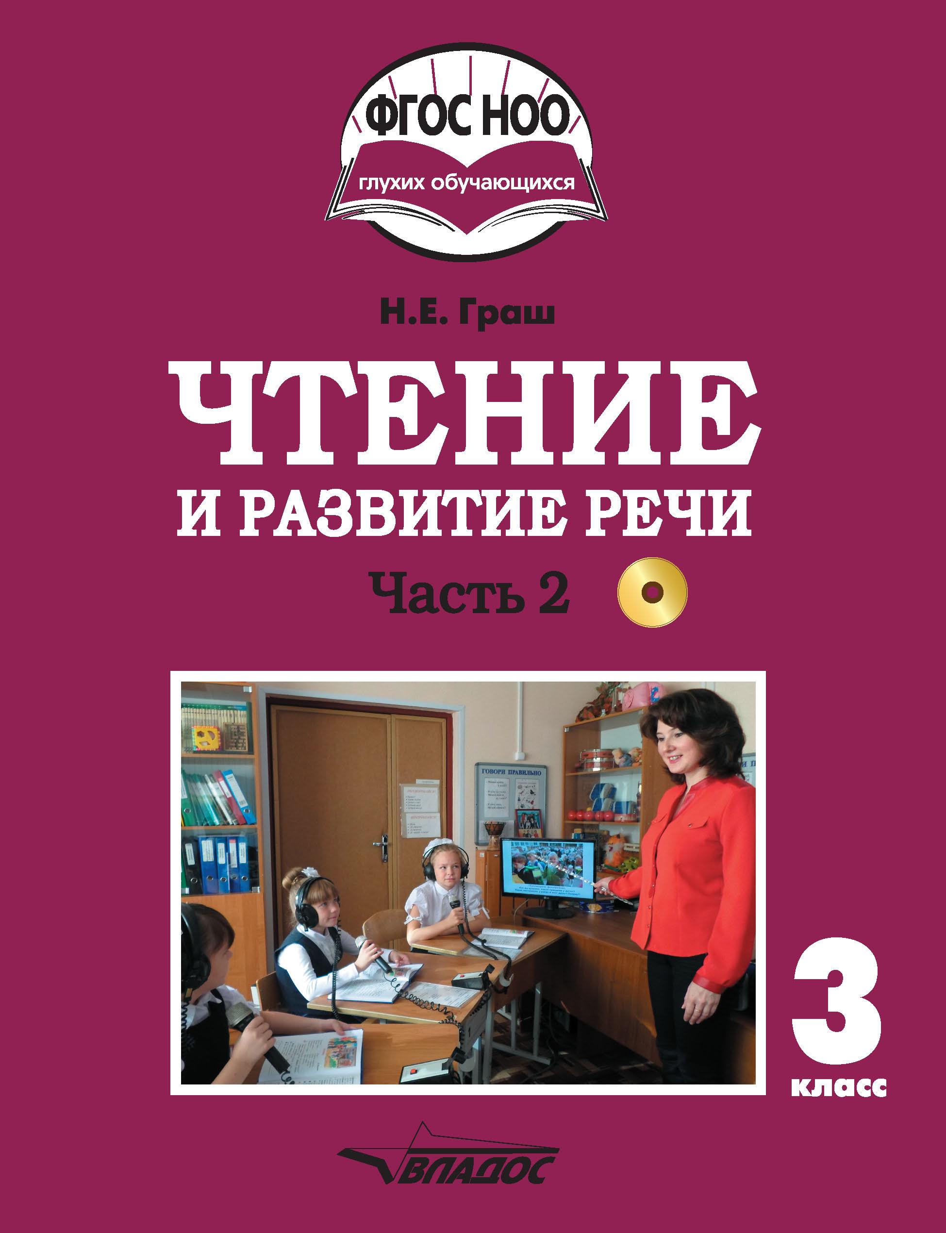 Чтение и развитие речи. 3 класс. Часть 2 ( Н. Е. Граш  )