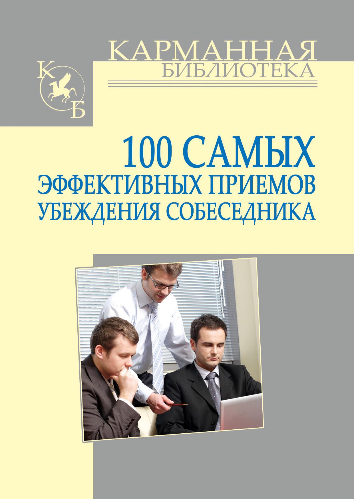 Игорь Николаевич Кузнецов «100 самых эффективных приемов убеждения собеседника»