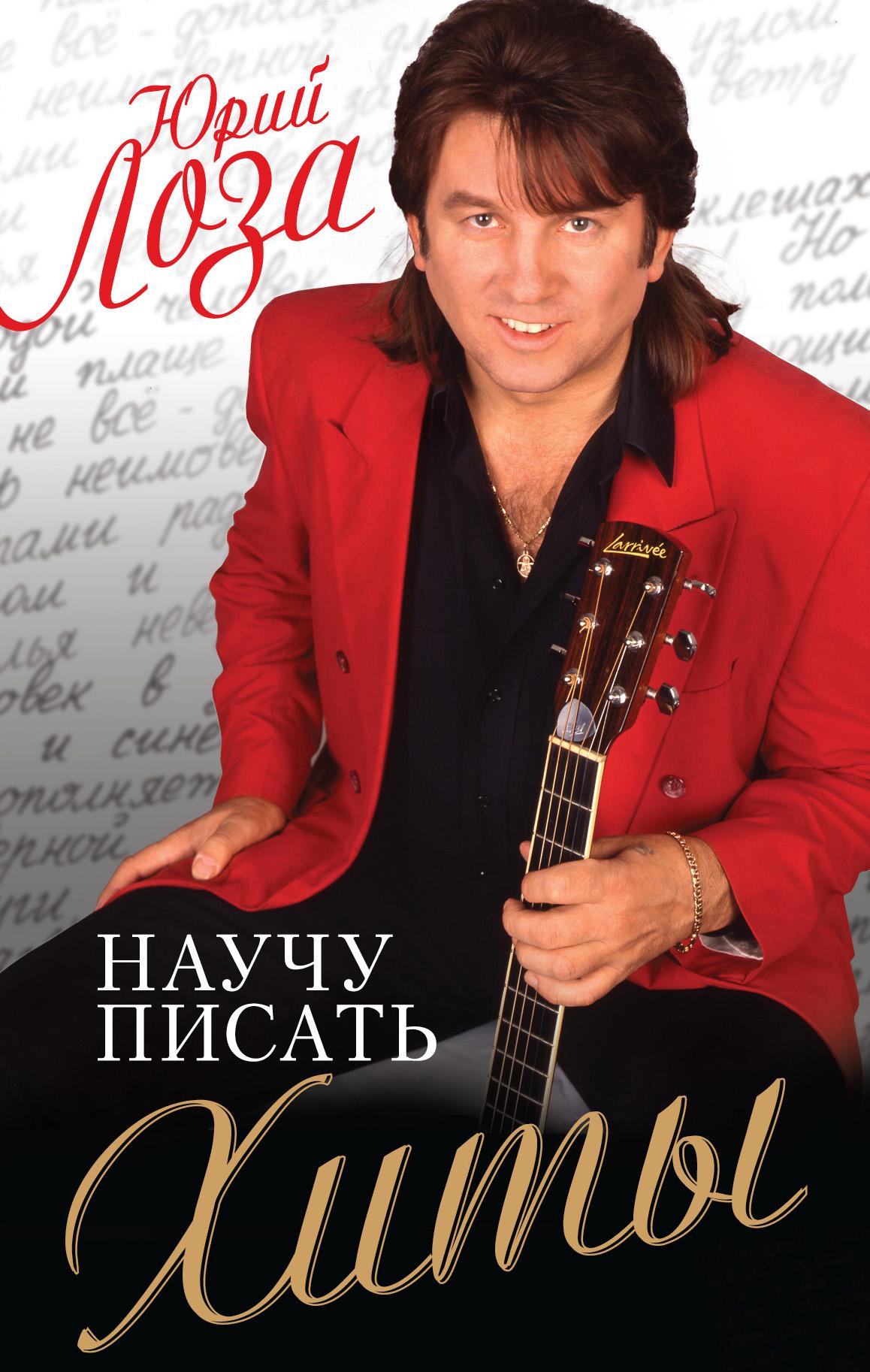 Юрий Лоза Научу писать хиты