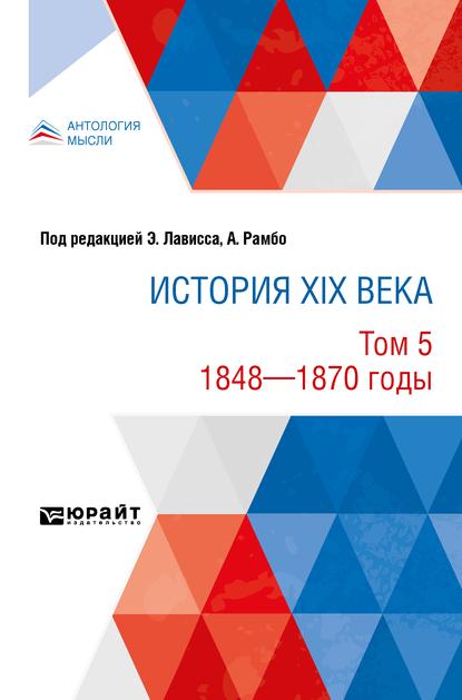 История XIX века в 8 томах. Том 5. 1848-1870 годы ( Эрнест Лависс  )