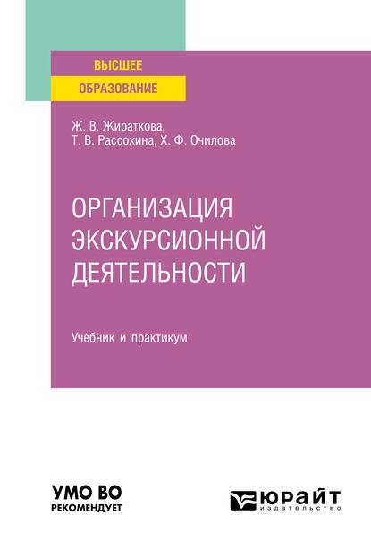 Организация экскурсионной деятельности. Учебник и практикум для вузов ( Т. В. Рассохина  )