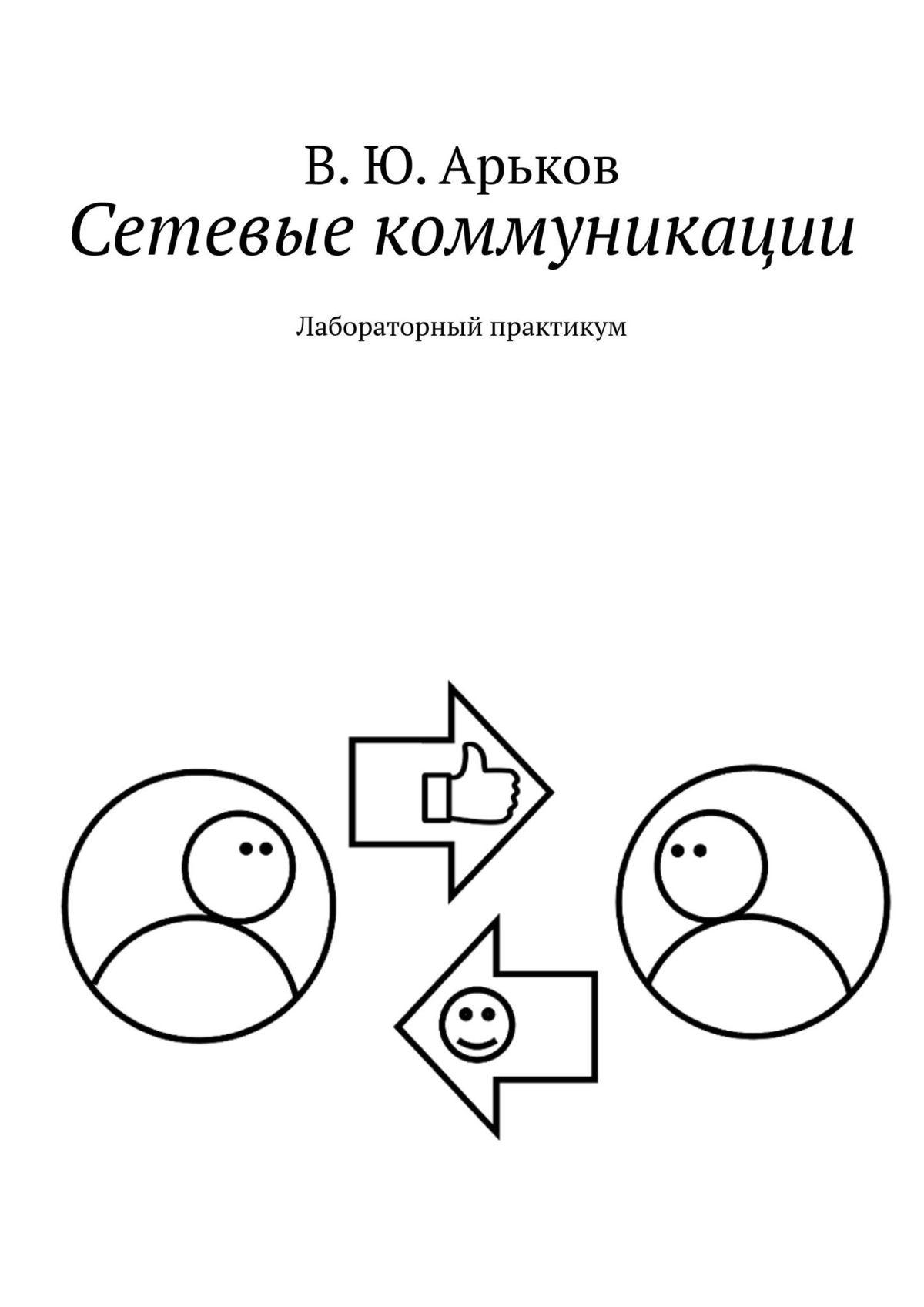 В. Ю. Арьков Сетевые коммуникации. Лабораторный практикум