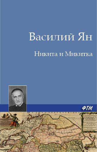 Василий Ян Никита и Микитка утренний свет m