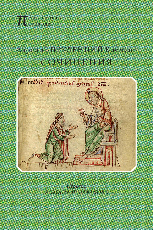 Аврелий Пруденций Клемент Сочинения