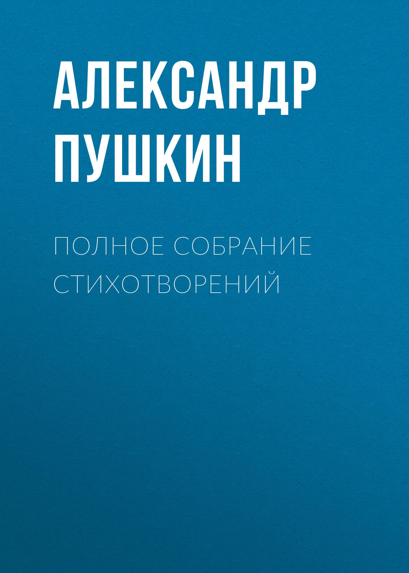Полное собрание стихотворений ( Александр Пушкин  )