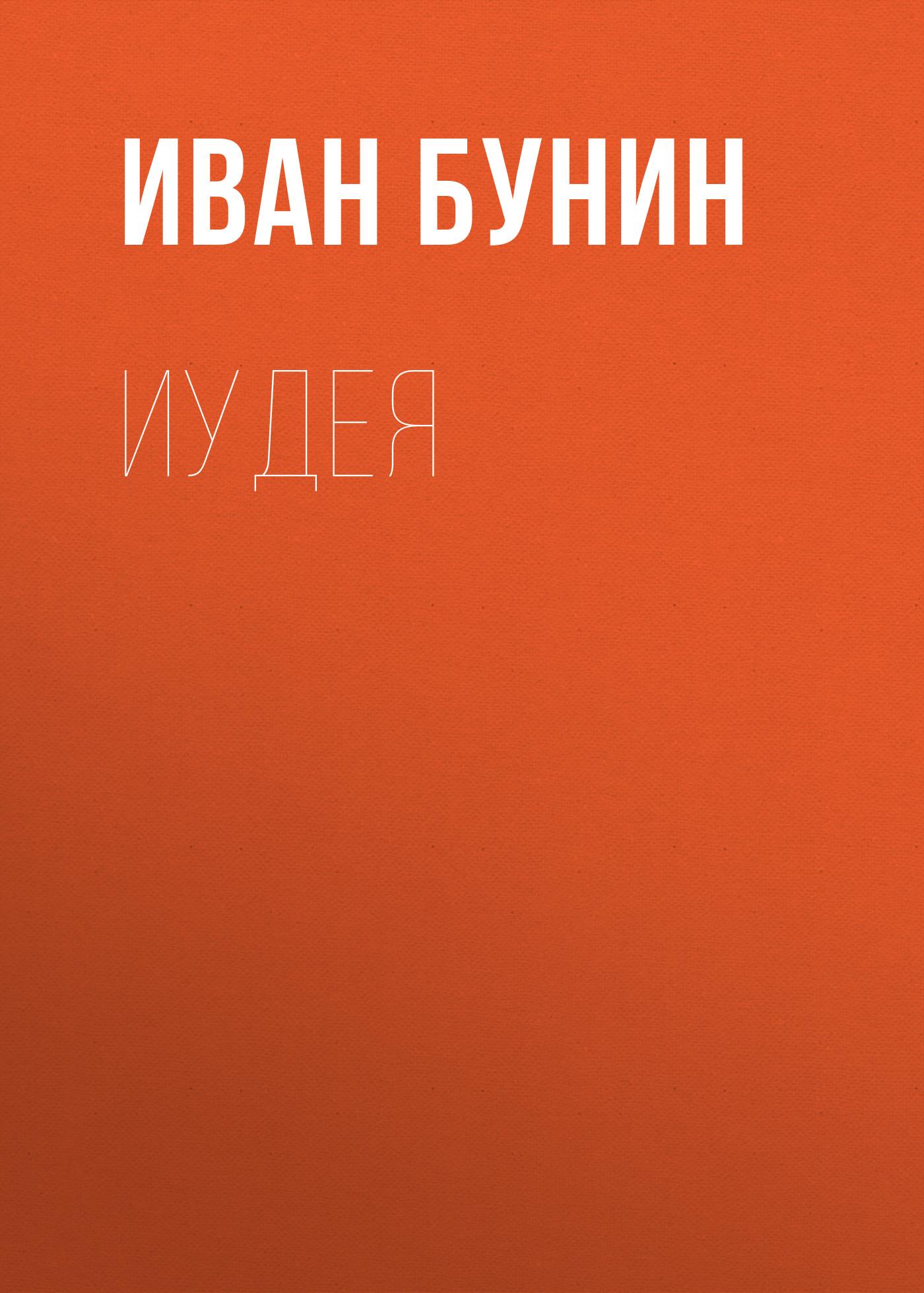 Иван Бунин Иудея