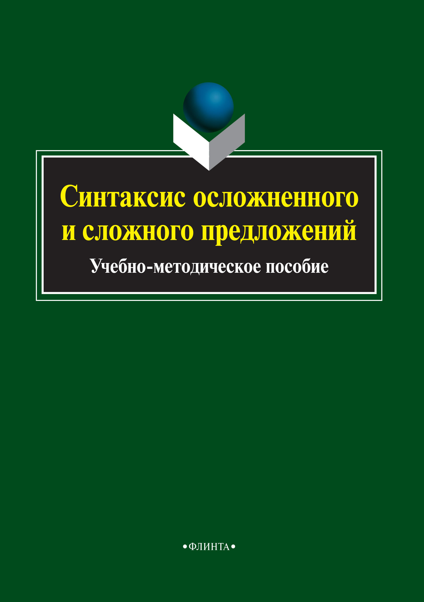 Отсутствует Синтаксис осложненного и сложного предложений тошович бранко экспрессивный синтаксис глагола русского и сербского хорватского языков