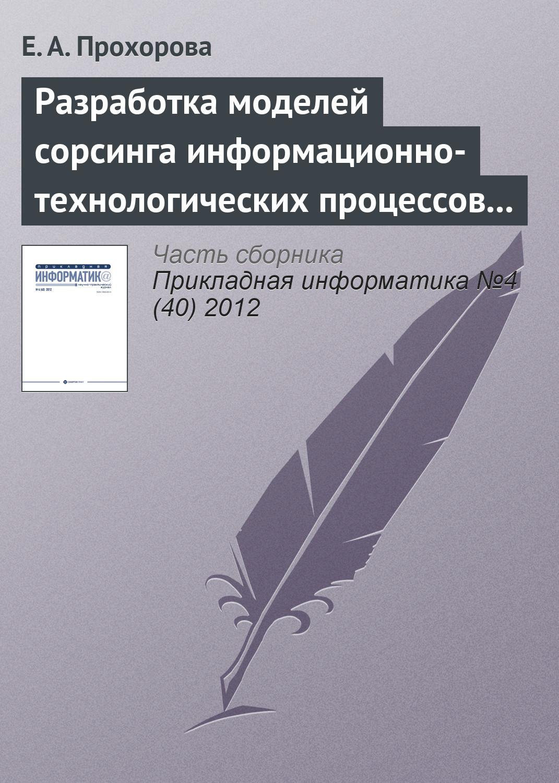 Е. А. Прохорова Разработка моделей сорсинга информационно-технологических процессов организации