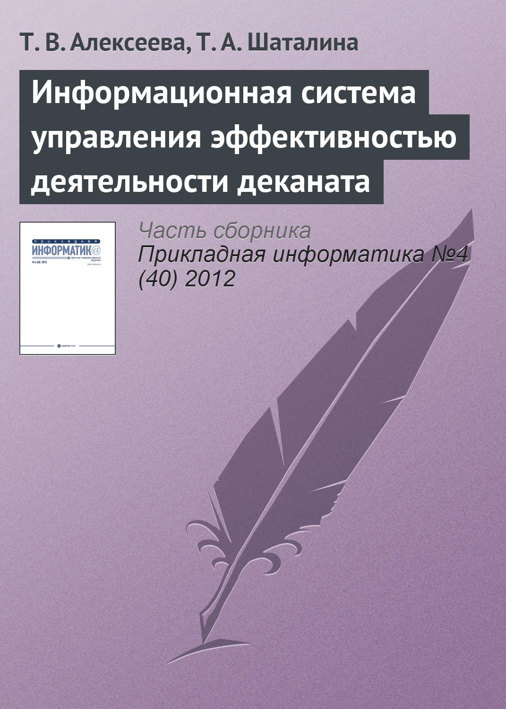 Т. В. Алексеева Информационная система управления эффективностью деятельности деканата