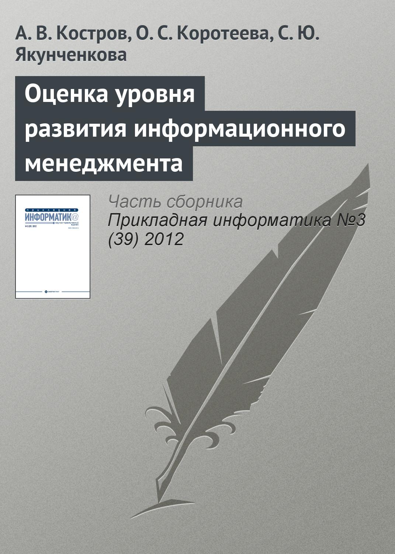 А. В. Костров Оценка уровня развития информационного менеджмента а в костров оценка уровня развития информационного менеджмента
