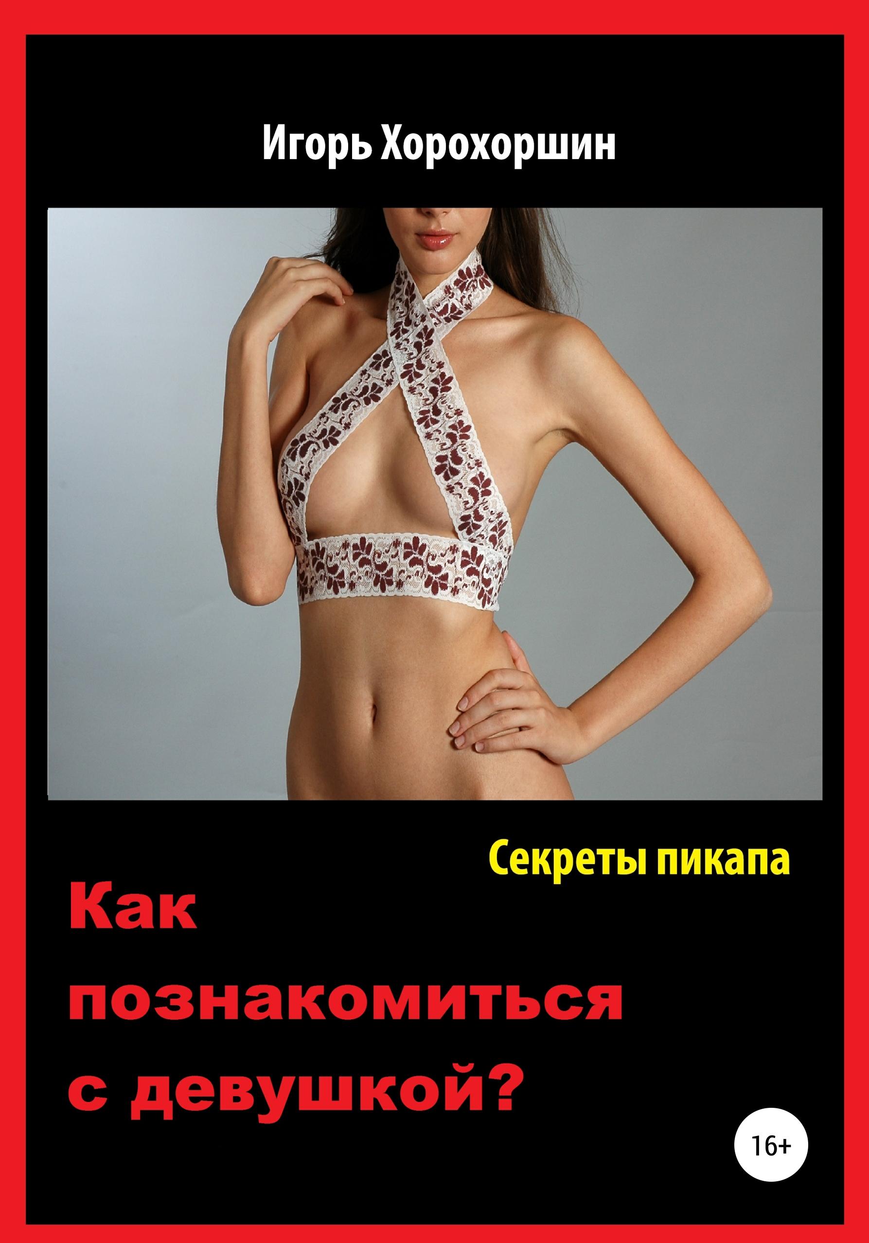 Игорь Хорохоршин Секреты пикапа. Как познакомиться с девушкой?