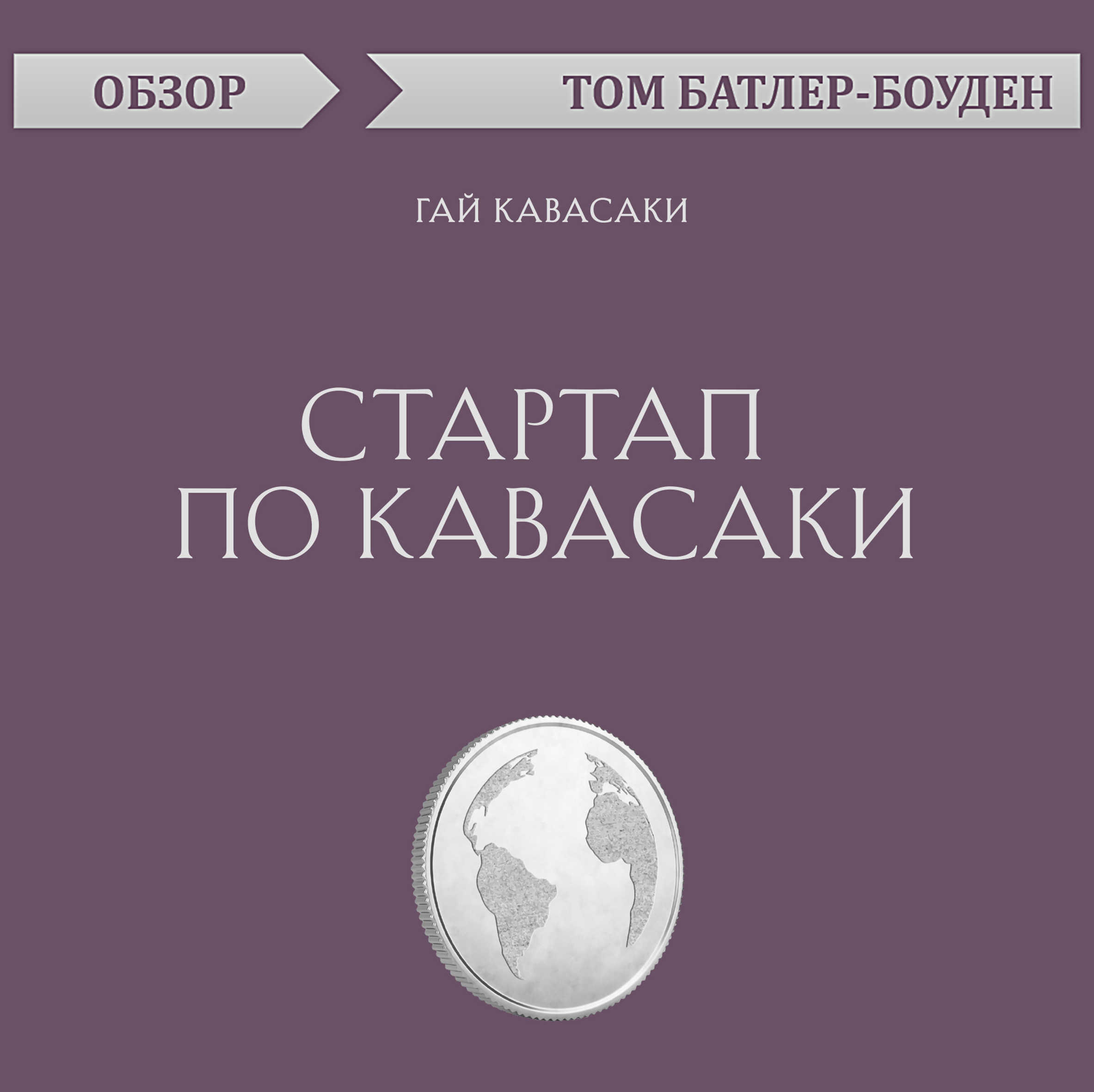 Том Батлер-Боудон Стартап по Кавасаки. Гай Кавасаки (обзор)