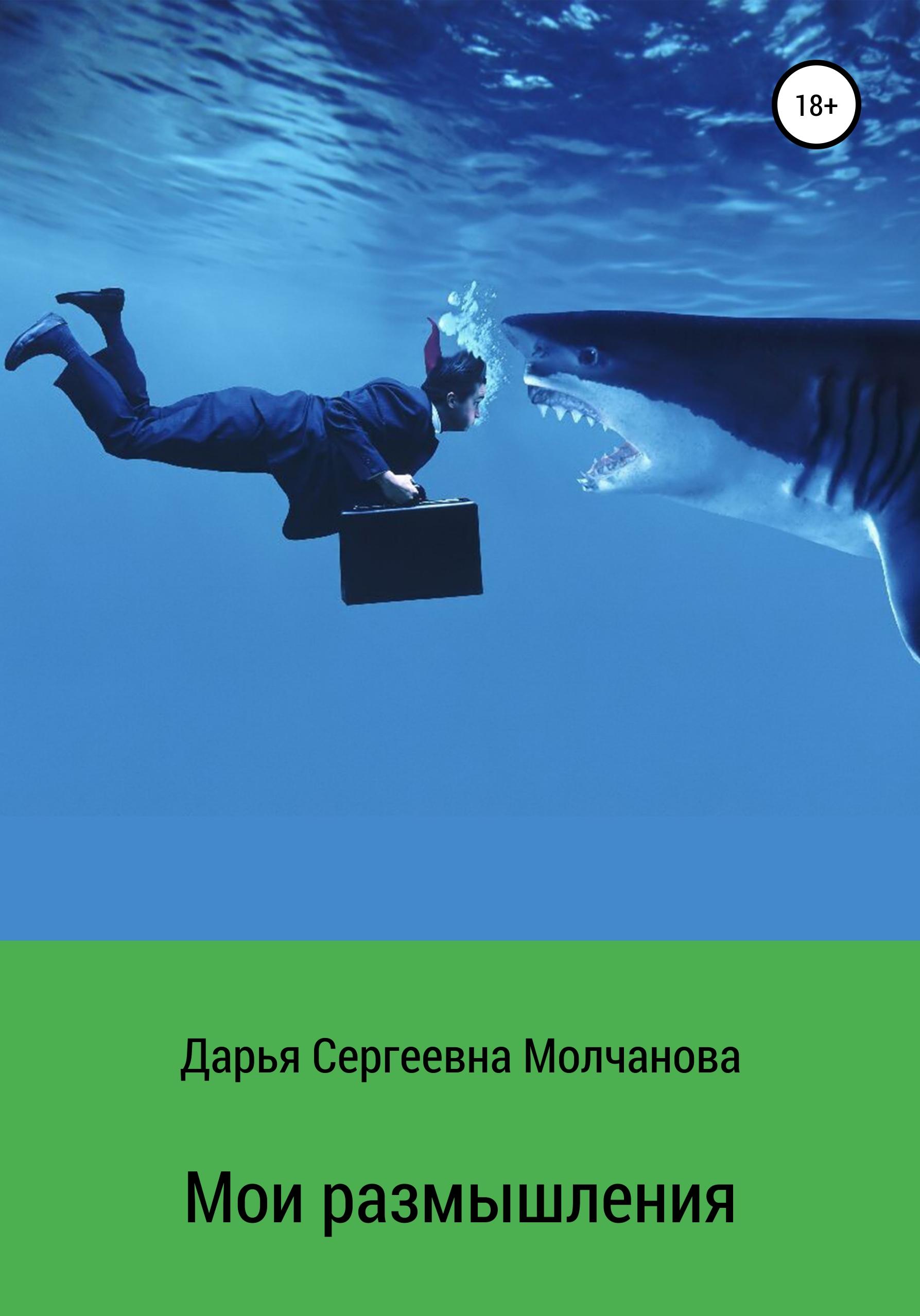 Дарья Сергеевна Молчанова Мои размышления молчанова о социальное управление процессами конвергенции в современной медиасфере