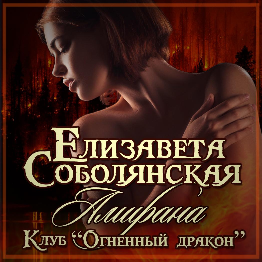 Елизавета Соболянская Амирана