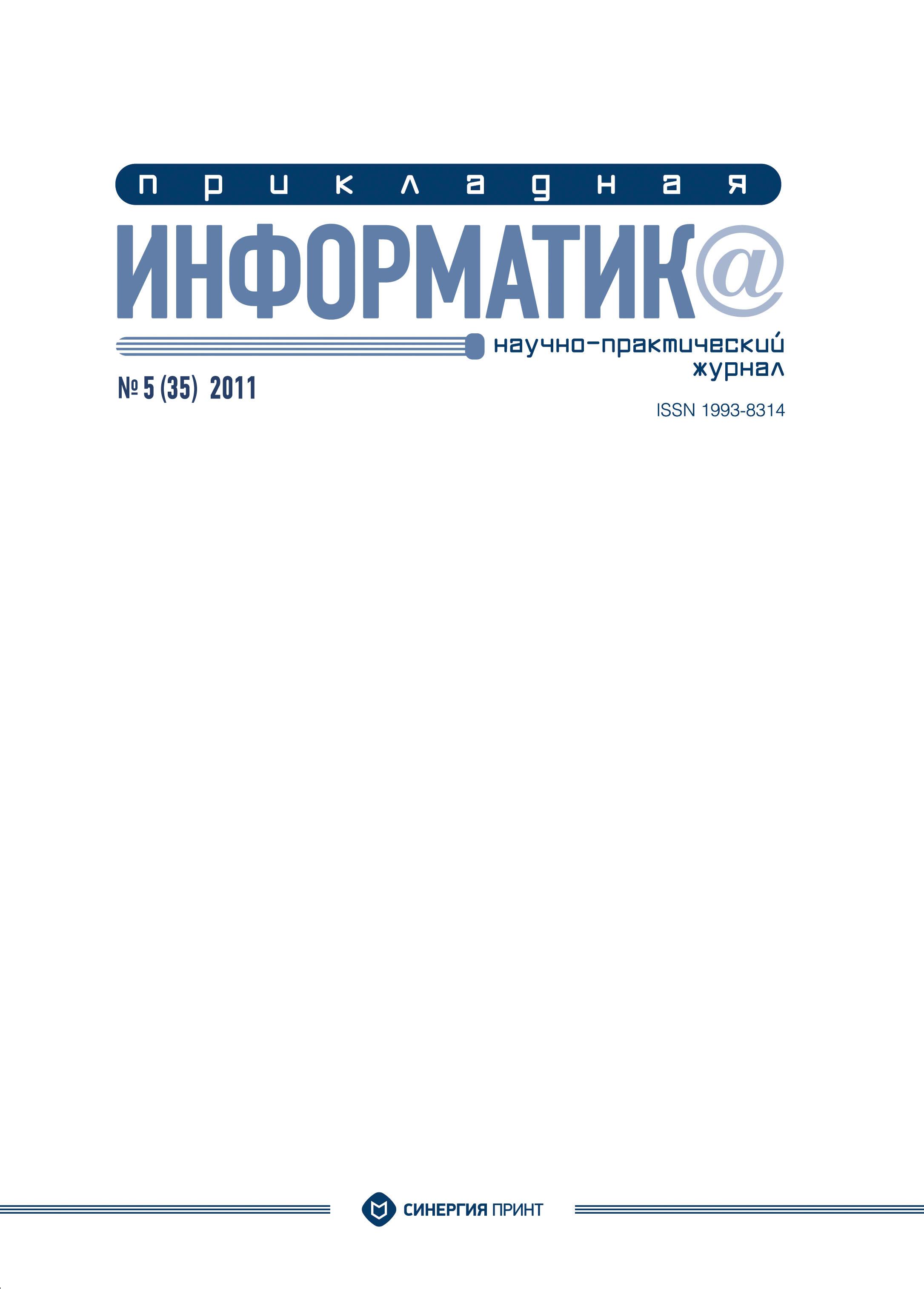 Прикладная информатика № 5 (35) 2011