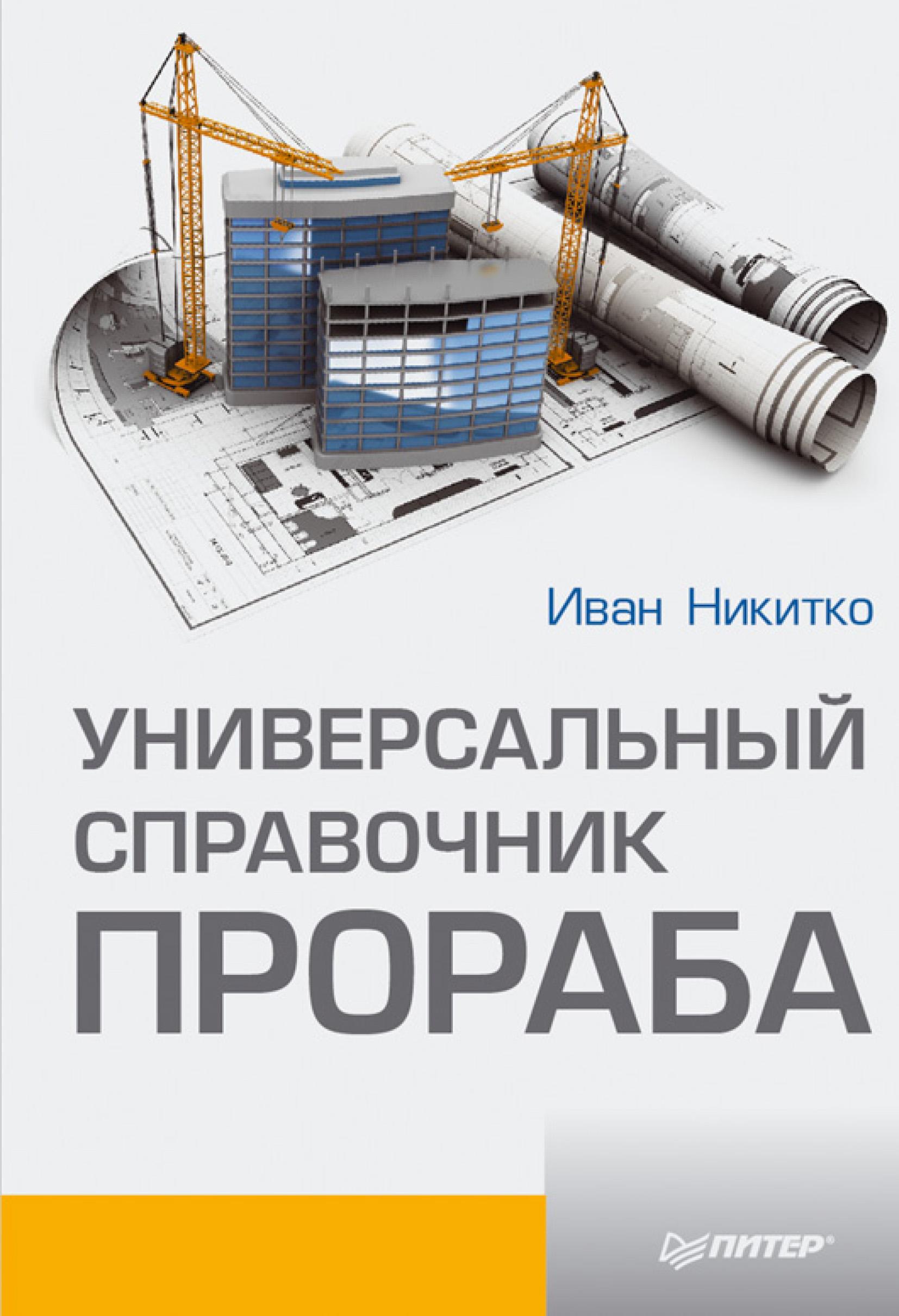 Иван Никитко Универсальный справочник прораба цены онлайн