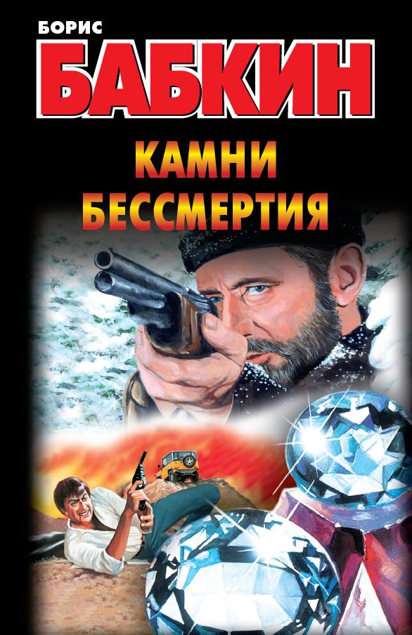 Борис Бабкин Камни бессмертия цена