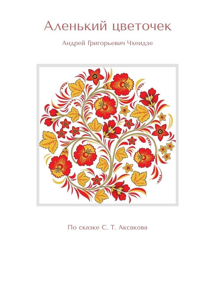 Андрей Чхеидзе Аленький цветочек. Посказке С.Т.Аксакова андрей чхеидзе из жизни сергия радонежского эпизоды в изложении андрея чхеидзе