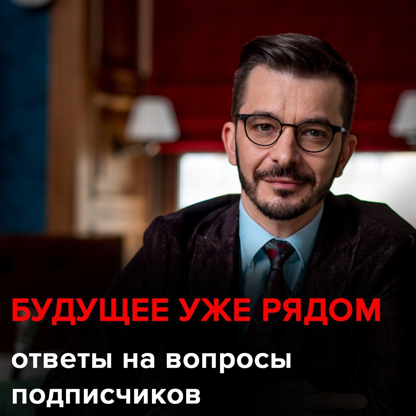 Андрей Курпатов Будущее уже рядом. Что нас ждет? Андрей Курпатов отвечает на вопросы подписчиков.