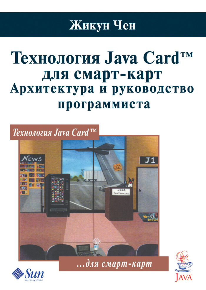 Жикун Чен Технология Java Card для смарт-карт. Архитектура и руководство программиста xml и java 2 cd библиотека программиста page 4