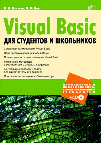 Никита Культин Visual Basic для студентов и школьников bryan newsome beginning visual basic 2012