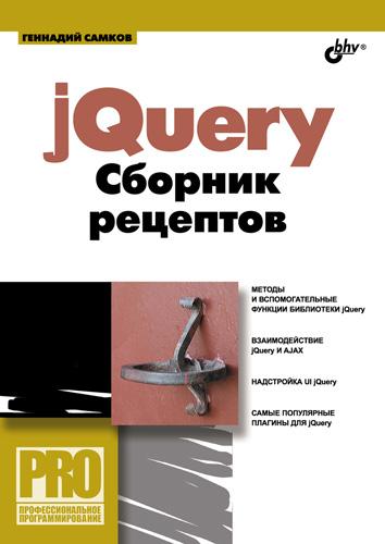Геннадий Самков jQuery. Сборник рецептов