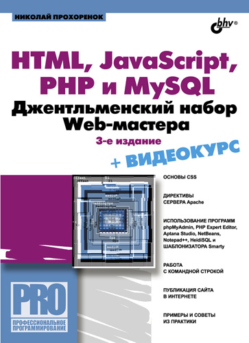 Николай Прохоренок HTML, JavaScript, PHP и MySQL. Джентльменский набор Web-мастера (3-е издание) дронов в laravel быстрая разработка современных динамических web сайтов на php mysql html и css
