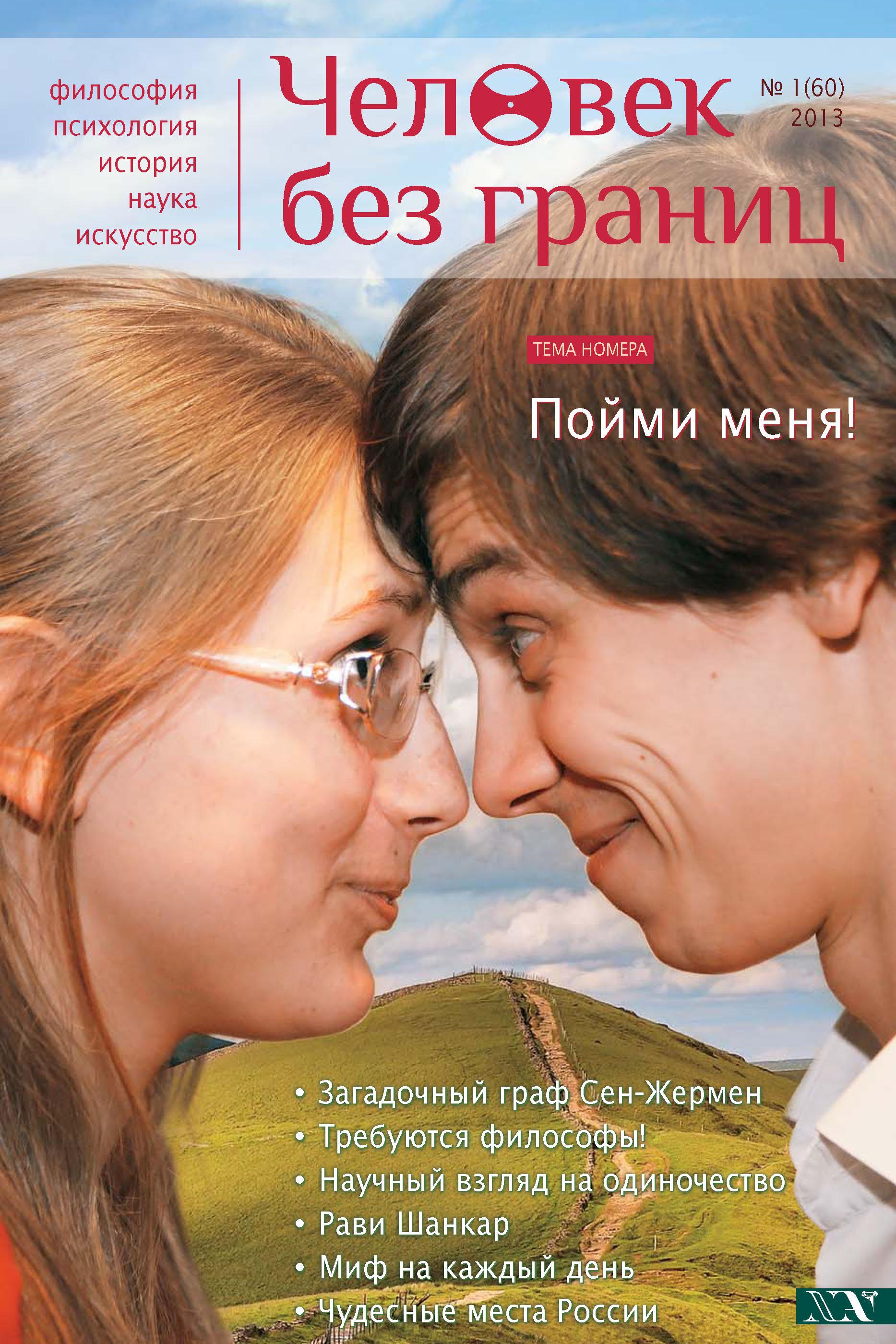 Отсутствует Журнал «Человек без границ» №1 (60) 2013 отсутствует журнал человек без границ 12 13 2006
