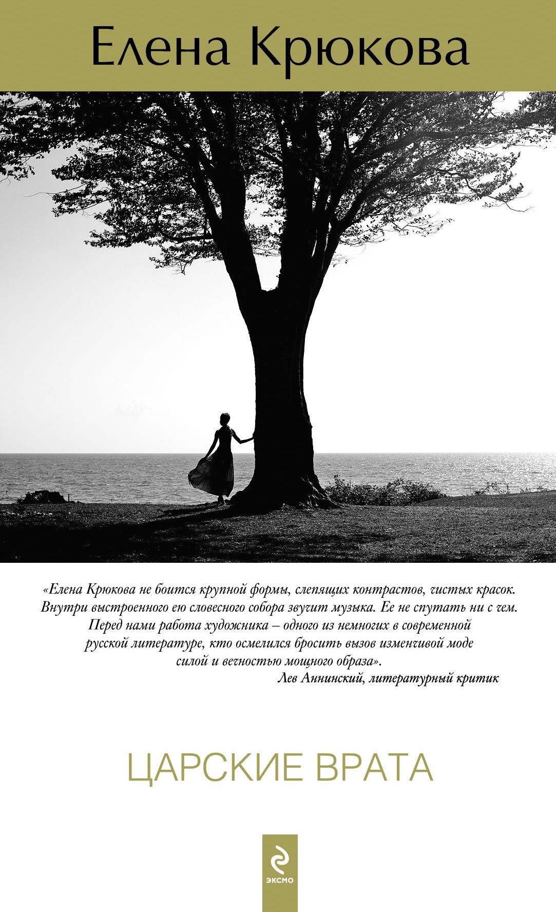 Елена Крюкова Царские врата