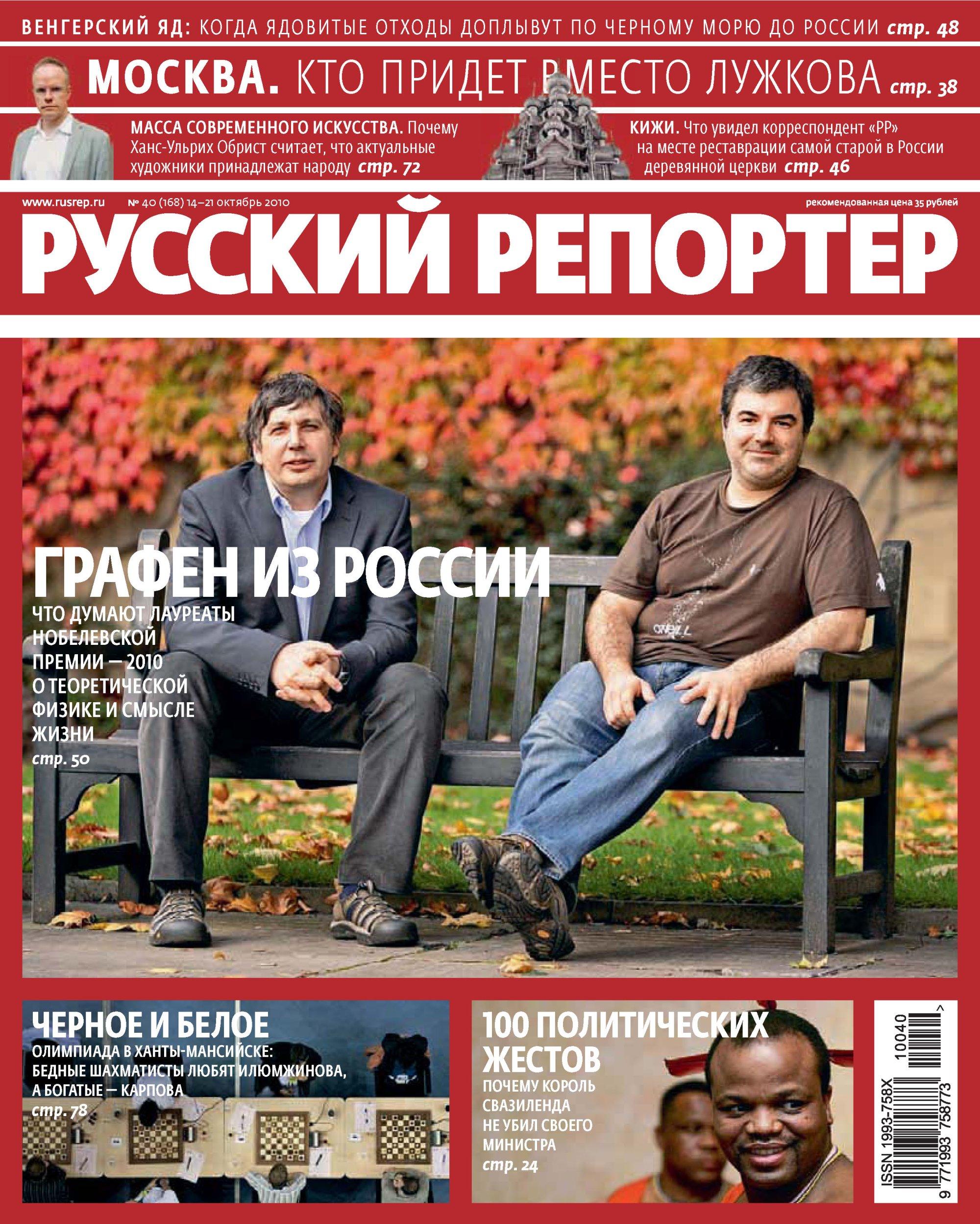 Отсутствует Русский Репортер №40/2010 отсутствует русский репортер 15 2010