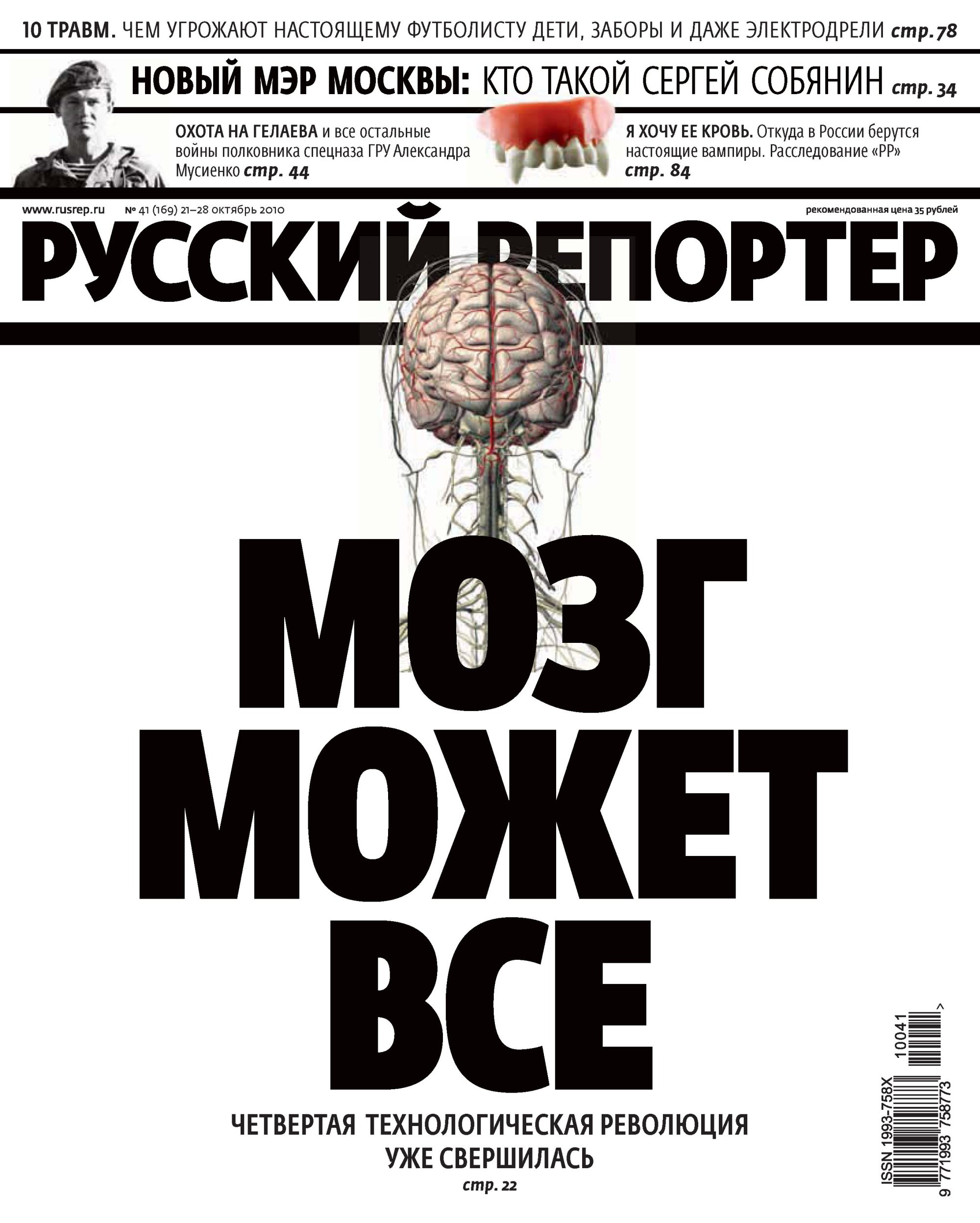 Отсутствует Русский Репортер №41/2010 отсутствует русский репортер 15 2010