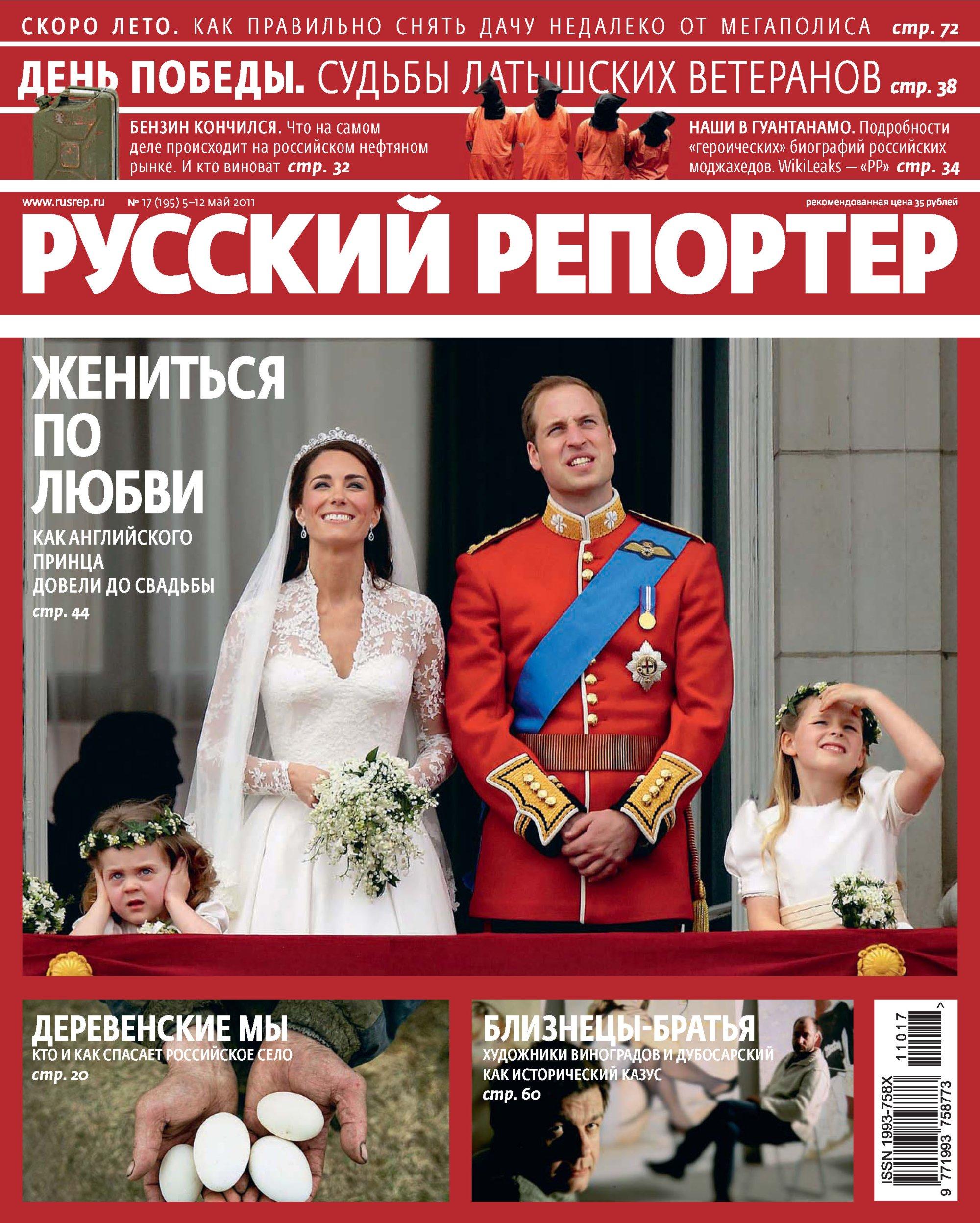 Отсутствует Русский Репортер №17/2011 отсутствует русский репортер 45 2011