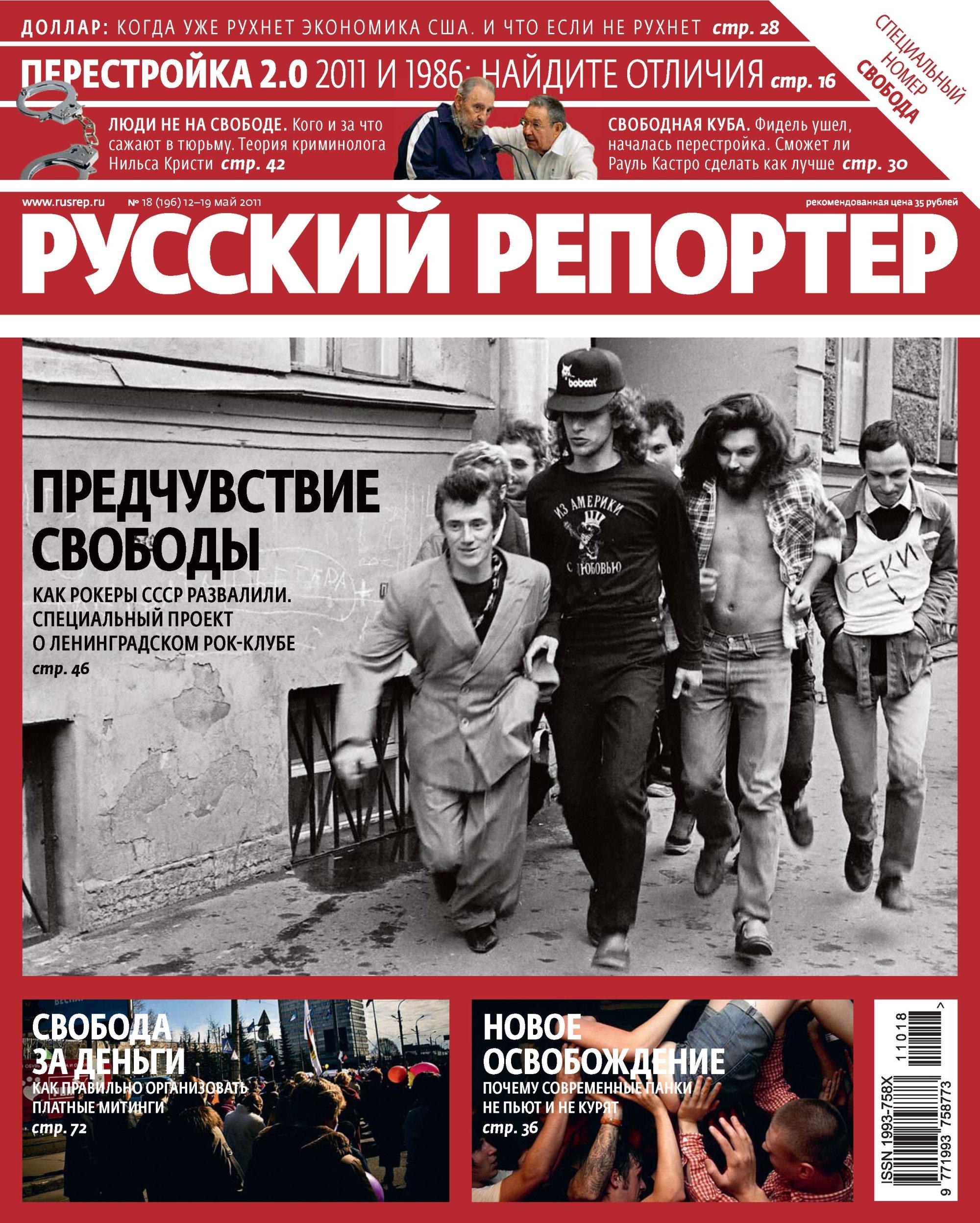 Отсутствует Русский Репортер №18/2011 отсутствует русский репортер 45 2011