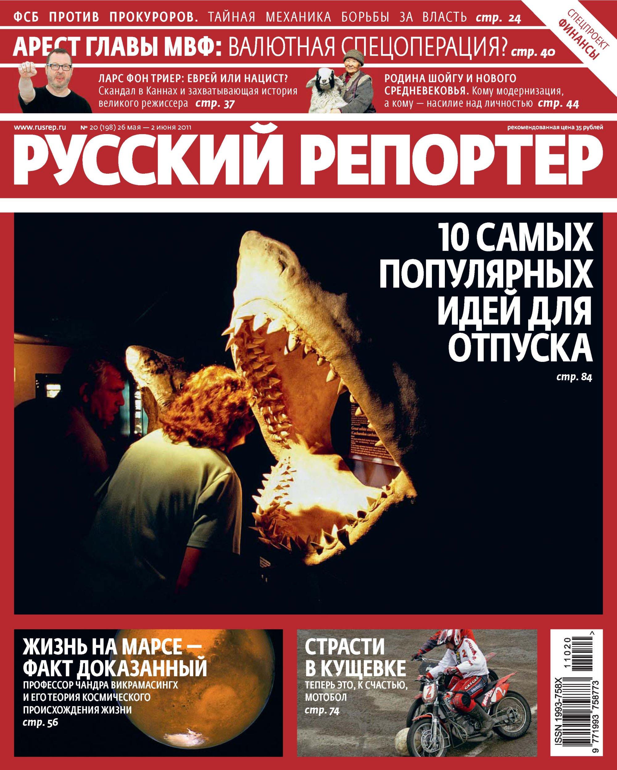 Отсутствует Русский Репортер №20/2011 отсутствует русский репортер 45 2011